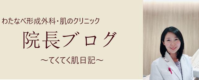 ☆院長ブログ☆